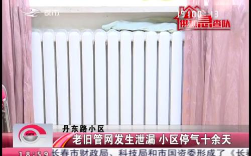 【独家视频】老旧管网发生泄漏 小区停气十余天