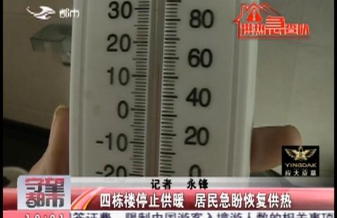 [独家视频]四栋楼停止供暖 居民急盼恢复供热
