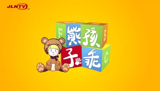 《熊孩子乖》折纸系列第一集