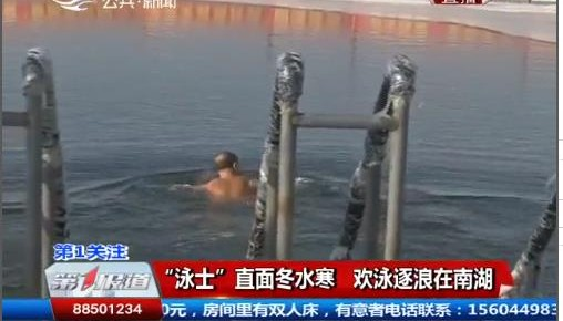 """【独家视频】""""泳士""""直面冬水寒 欢泳逐浪在南湖"""