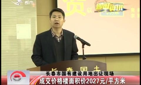 【独家视频】18日长春出让四宗地块 莲花山未来发展可期