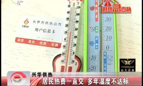 【独家视频】居民热费一直交 多年温度不达标