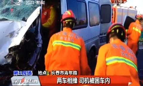 两车相撞 司机被困车内