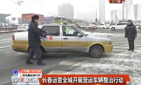 【独家视频】长春运管全城开展营运车辆整治行动