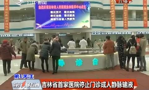 【独家视频】吉林省首家医院停止门诊成人静脉输液