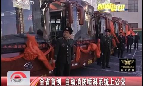 【独家视频】全省首创 自动消防喷淋系统上公交