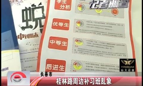 【独家视频】桂林路周边补习班乱象