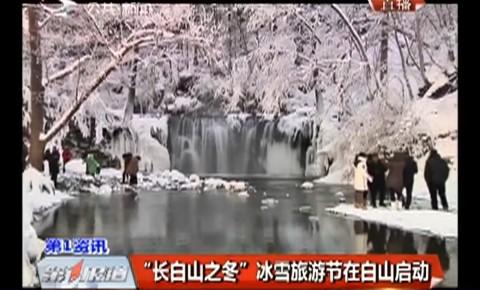 """【独家视频】""""长白山之冬""""冰雪旅游节在白山启动"""