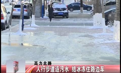 【独家视频】人行步道返污水 结冰冻住路边车