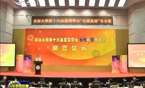 """第16届台湾学生""""北国风情""""冬令营开营"""
