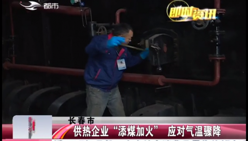 """【独家视频】供热企业""""添煤加火"""" 应对气温骤降"""