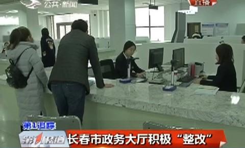 """【独家视频】长春市政务大厅积极""""整改"""""""