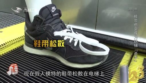 """鞋带也会成为扶梯""""杀手"""""""