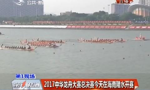 【独家视频】2017中华龙舟大赛总决赛12月9日在海南陵水开赛