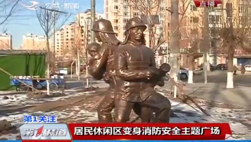 居民休闲区变身消防安全主题广场
