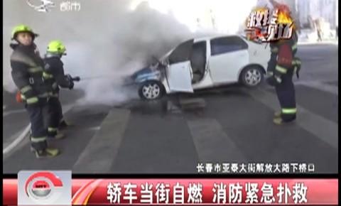 轿车当街自燃 消防紧急扑救