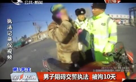 【独家视频】男子阻碍交警执法 被拘10天
