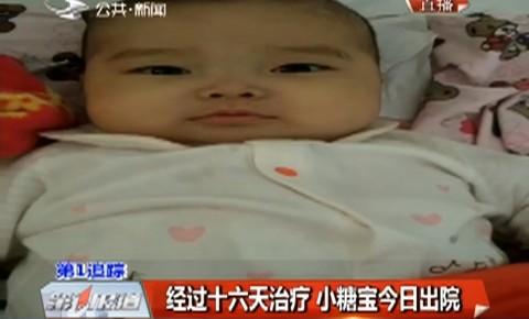 【独家视频】经过十六天治疗 小糖宝今日出院