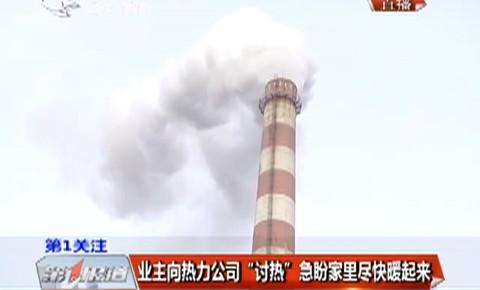 """【独家视频】业主向热力公司""""讨热""""急盼家里尽快暖起来"""