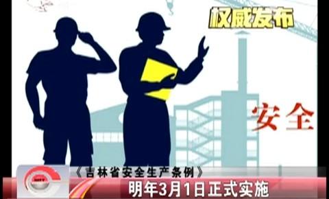 《吉林省安全生产条例》明年3月1日正式实施