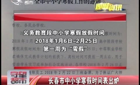 【独家视频】长春市中小学寒假时间表出炉