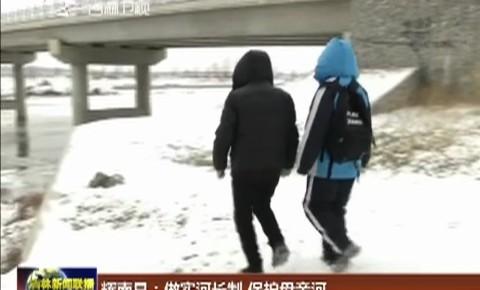 辉南县:做实河长制 保护母亲河