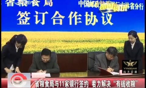 """【独家视频】省粮食局与11家银行签约 着力解决""""有钱收粮"""""""