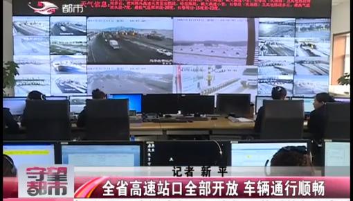 【独家视频】全省高速站口全部开放 车辆通行顺畅