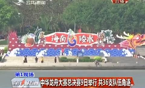 【独家视频】中华龙舟大赛总决赛9日举行 共36支队伍角逐