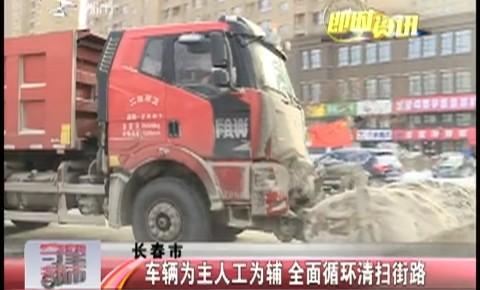 【独家视频】 车辆为主人工为辅 全面循环清扫街路