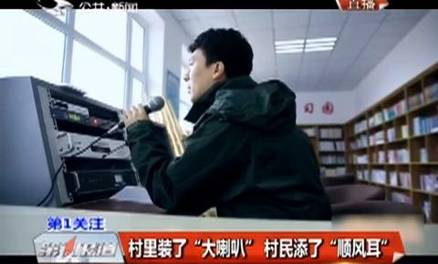 """【独家视频】村里装了""""大喇叭""""村民添了""""顺风耳"""""""