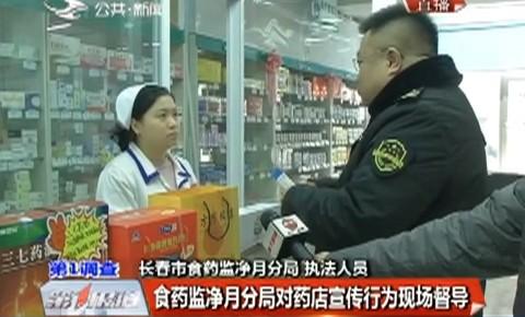 【独家视频】部分药店宣传用语不准确