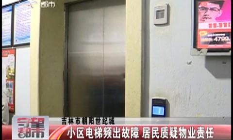 【独家视频】小区电梯频出故障 居民质疑物业责任