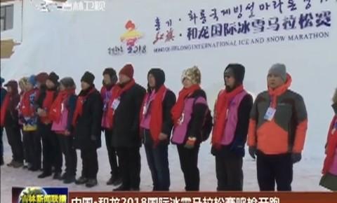 中国·和龙2018国际冰雪马拉松赛鸣枪开跑