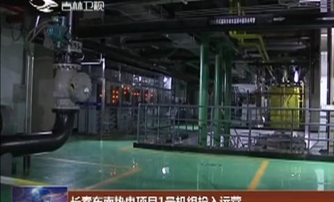 长春东南热电项目1号机组投入运营