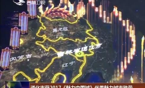 通化市获2017《魅力中国城》优秀魅力城市殊荣