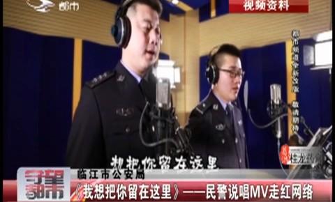 《我想把你留在这里》——民警说唱MV走红网络