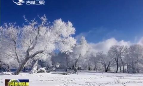 吉林辉南四方顶子现雾凇美景