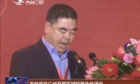 吉林省在广州开展区域投资合作活动