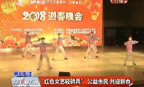 """""""红色文艺轻骑兵"""" 公益惠民 共迎新春"""