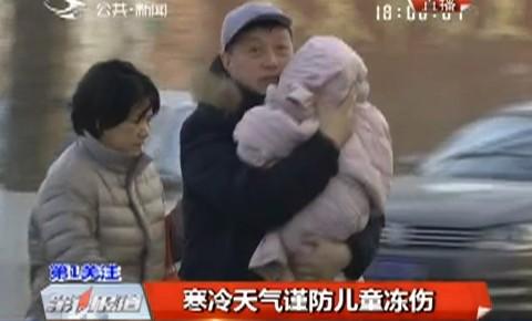 寒冷天气谨防儿童冻伤