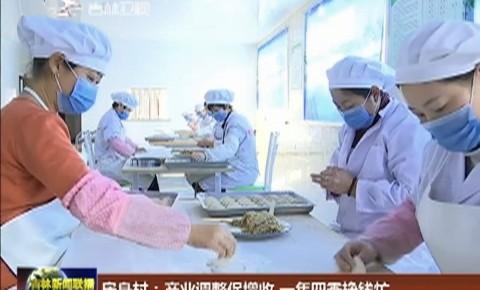 房身村:产业调整促增收 一年四季挣钱忙