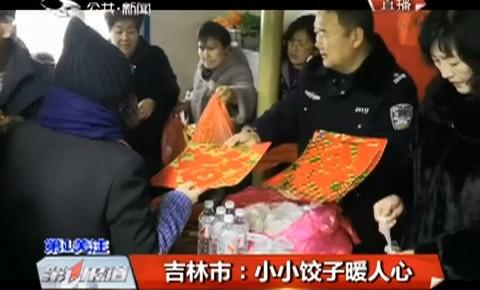 吉林市:小小饺子暖人心