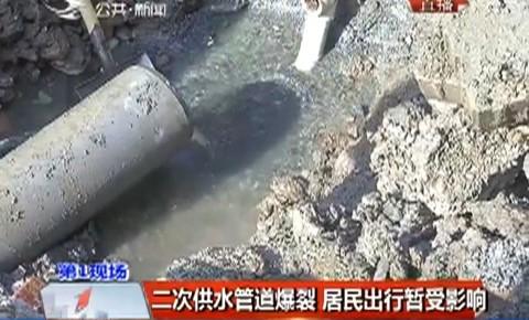 二次供水管道爆裂 居民出行暂受影响