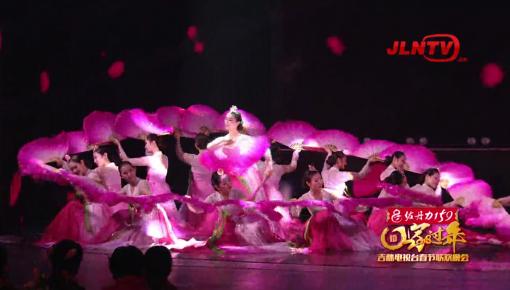 【吉视春晚】《盛开的金达莱》——延边歌舞团