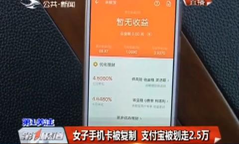 女子手机卡被复制 支付宝被划走2.5万