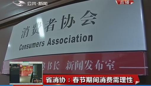 省消协:春节期间消费需理性
