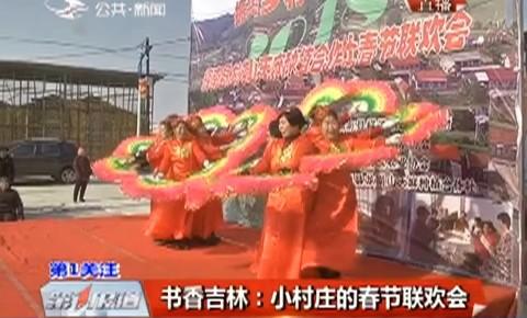 书香吉林:小村庄的春节联欢会