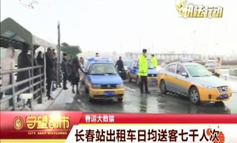 长春站出租车日均送客七千人次