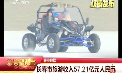 长春市旅游收入57.21亿元人民币